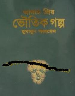 Download Bangla Bhuter Golpo- Amar Priyo Boutik Golpo by