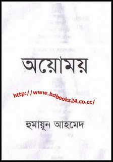 Bangla Book Humayun Ahmed